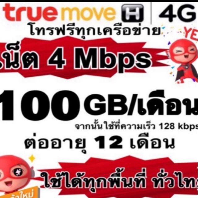 ซิม 4Mbps
