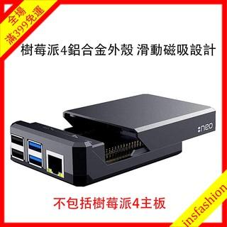 Vỏ Hộp Kim Nhôm Chuyên Dụng Cho Raspberry Pi 4