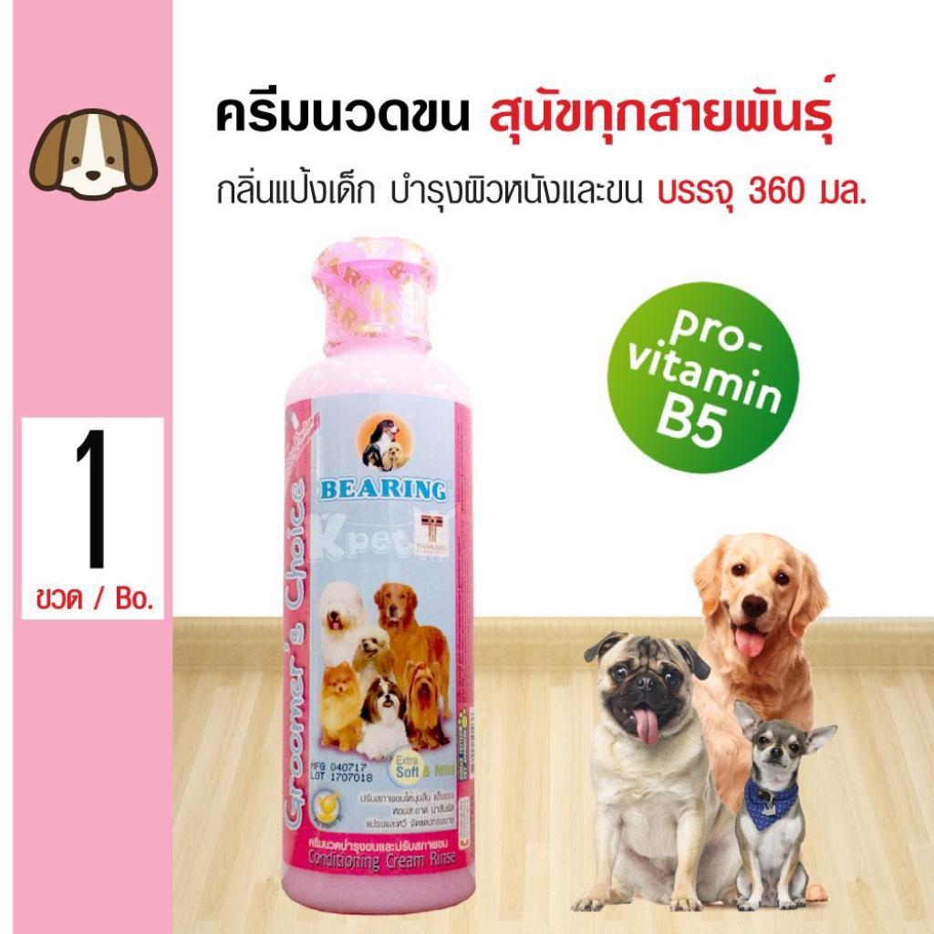 Bearing Conditioner ครีมนวดขน กลิ่นแป้งเด็ก ช่วยบำรุงขนและผิวหนัง สำหรับสุนัขทุกสายพันธุ์ (360 มล./ขวด)earing Conditione