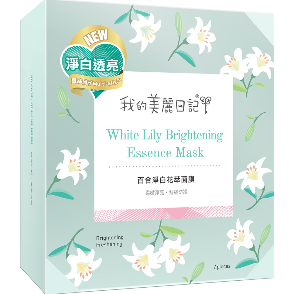 Mặt Nạ Sáng Da - White Lily Brightening Essence Mask My Beauty Diary