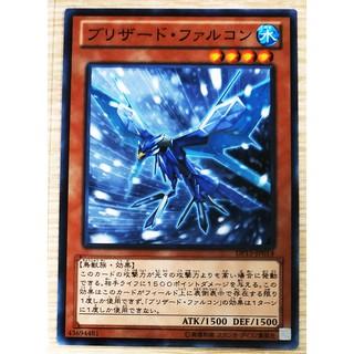 [Thẻ Yugioh] Blizzard Falcon