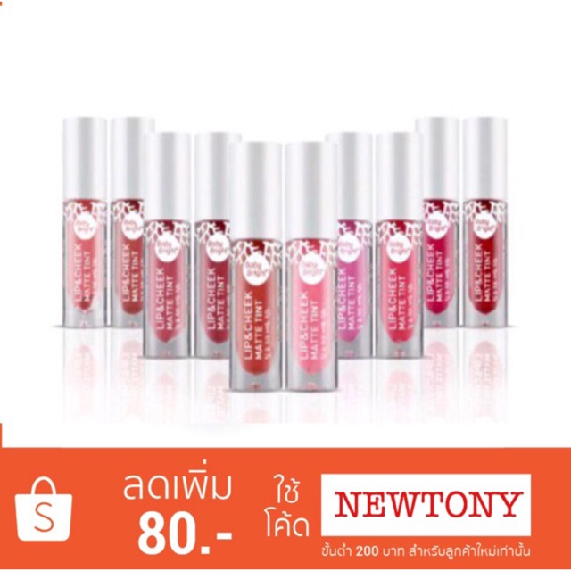 Baby Bright  Lip & Cheek Matte Tint 2.4g ( karmart)