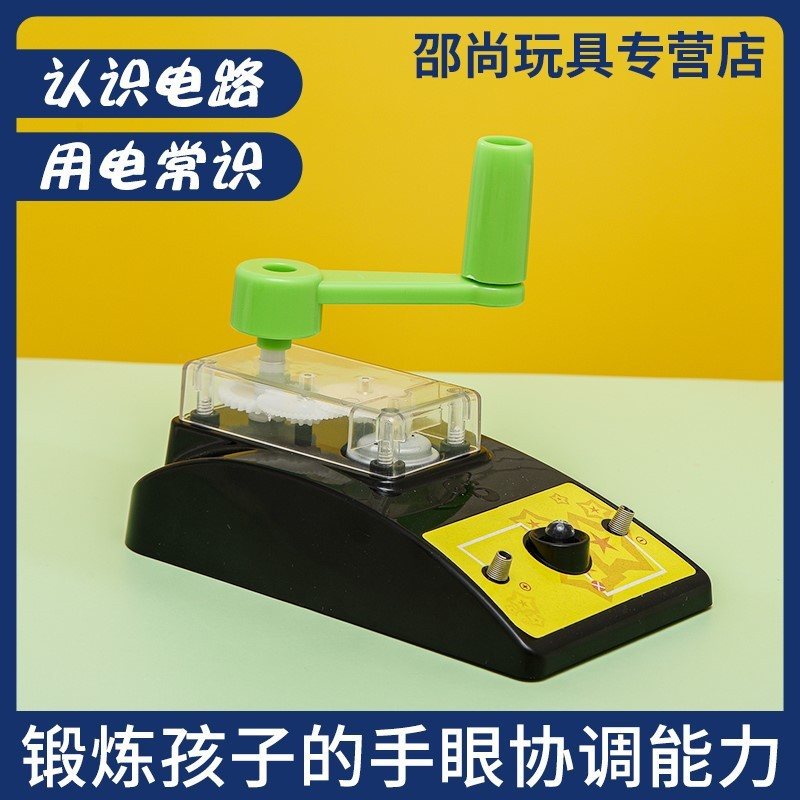 【happylife】Toy generator stem children's science experiment science and technology elementary school students learn diy puzzle physics experiment [posted on March...