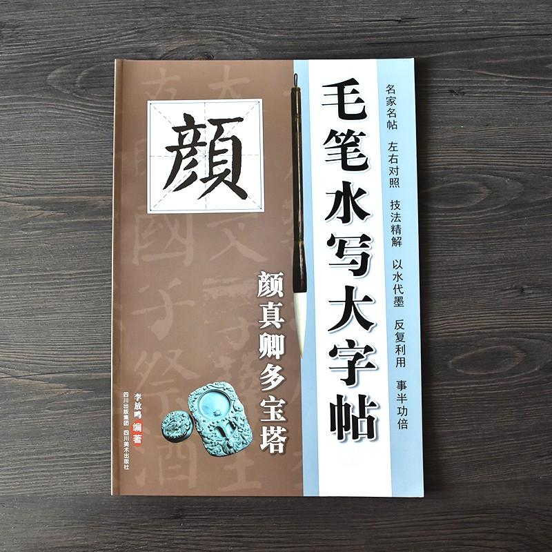 ของแท้ 8 เปิดยัน zhenqing หลายเจดีย์เสาน้ําเขียนหนังสือเริ่มต้น