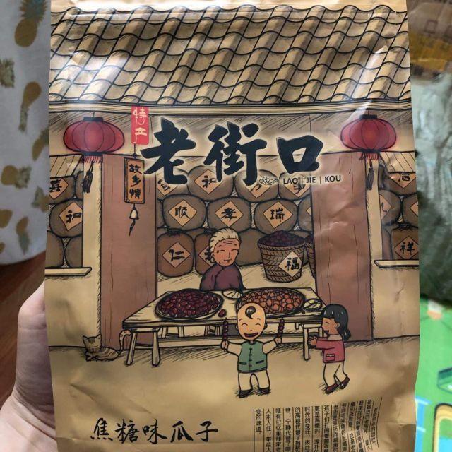 [GIÁ SỈ] hạt hướng dương tẩm vị mật ong,caramen gói 500g - giòn, hạt to, vị đậm