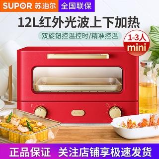 Lò nướng điện Supor mini gia dụng 12L nướng bánh nhỏ đa chức năng Máy nướng bánh mì nhanh thumbnail