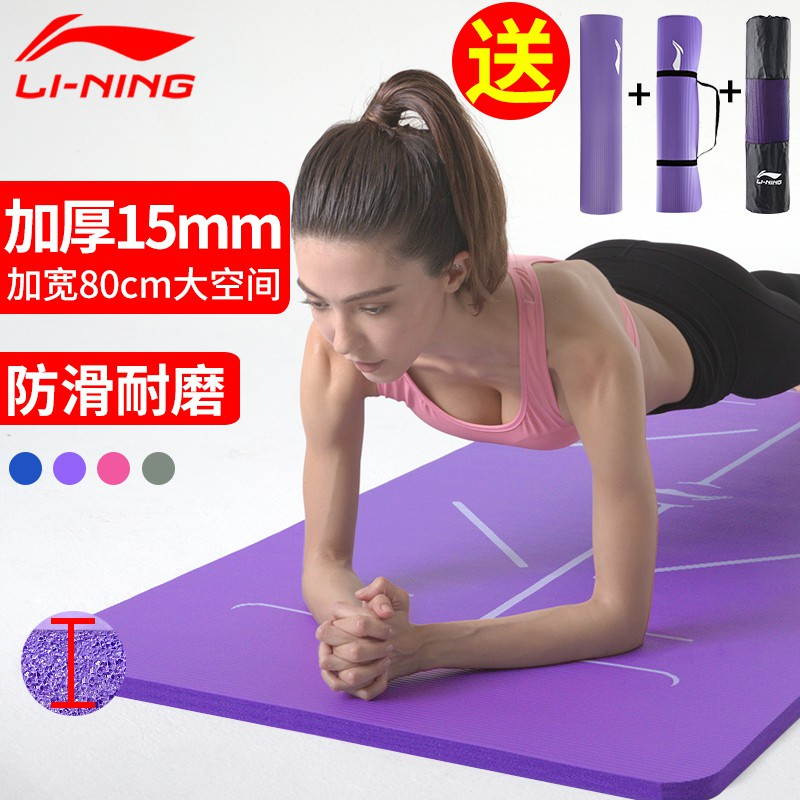 Li Ning Yoga mat body line slip Female beginner yoga fitness mat home widened thickened long
