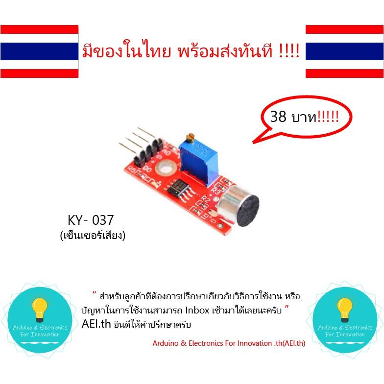 KY-037 Sound Sensor เซ็นเซอร์วัดเสียง , Arduino มีเก็บเงินปลายทาง !!!!!!!!!!!!!!!!!!!!!!