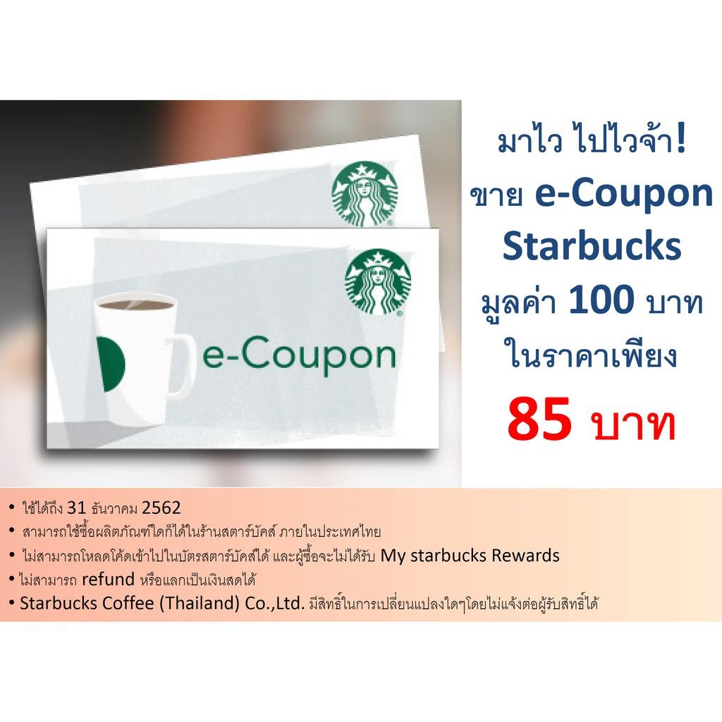 มาไวไปไวจ้า ขาย e-Coupon Starbucks มูลค่า 100 บาท ส่งโค้ดทางแชทค่ะ