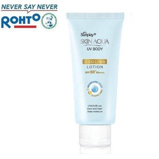 (15g) Lotion chống nắng dưỡng thể mát lạnh Skin Aqua thumbnail