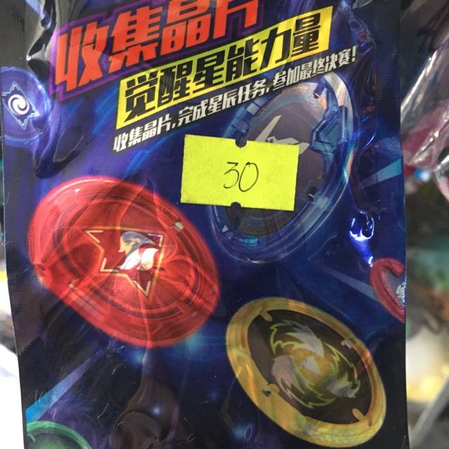 Đồng xu năng lượng - chiến xa thần thú 2 - 682901