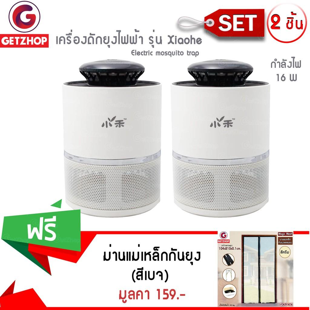 GetZhop เครื่องดักยุงไฟฟ้า รุ่น Xiaohe - สีขาว 2 เครื่อง แถมฟรี! ม่านแม่เหล็กกันยุง Magic Mesh (สีเบจ)