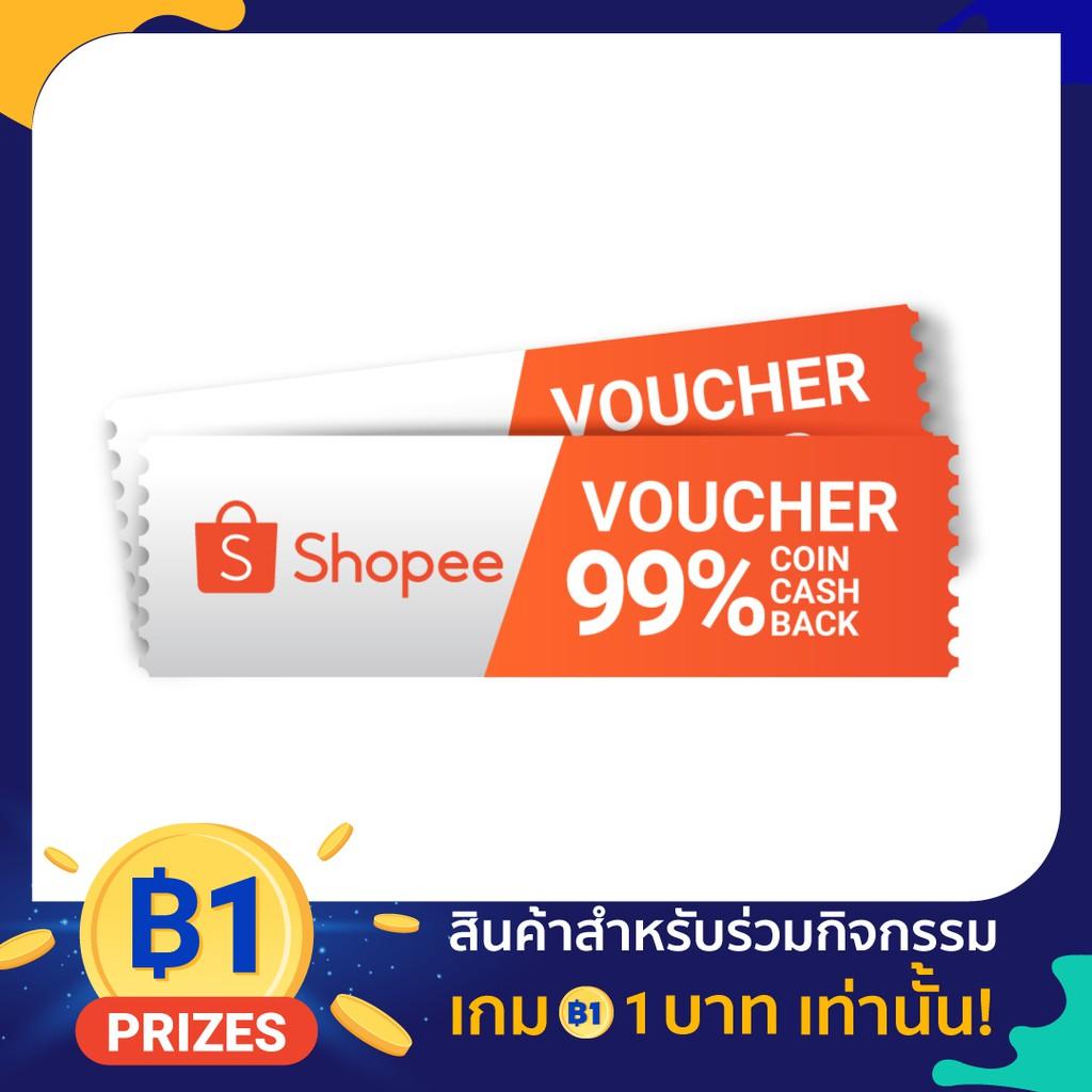 Shopee Voucher 99% Coin Cashback [สำหรับเกม ฿1 วันที่ 21 ส.ค. 62]