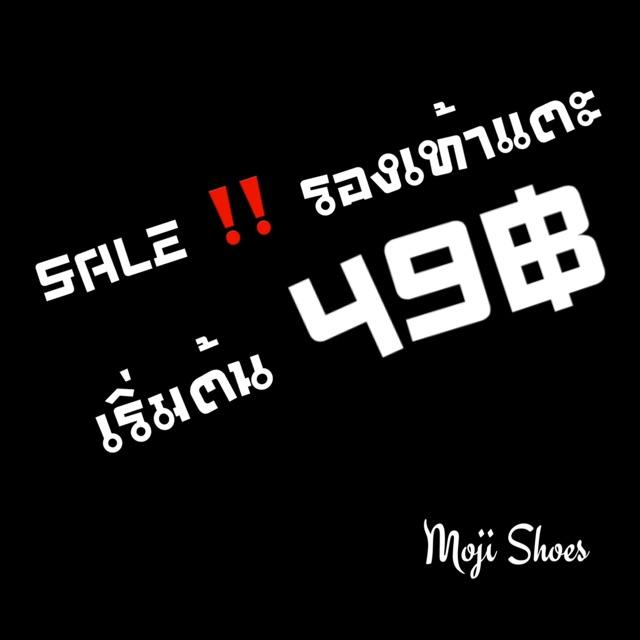Sale! รองเท้าแตะมือ 1 เริ่มต้นแค่ 49฿