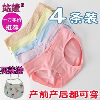 Quần Lót Cotton Lưng Thấp Cho Phụ Nữ Mang Thai