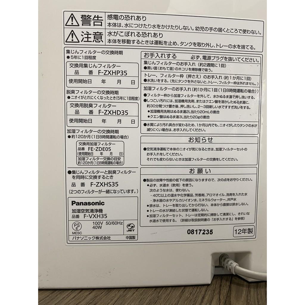 Máy lọc không khí, tạo ẩm Panasonic nội địa Nhật F-VXH35, VXG35, Màng lọc mới