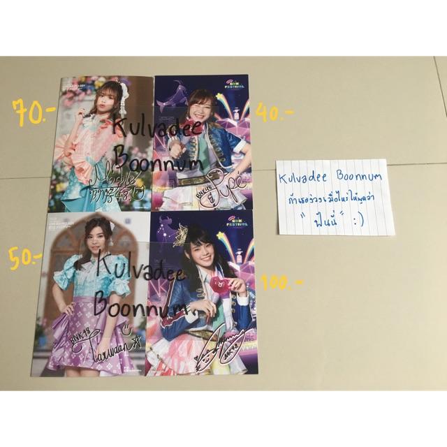 BNK48 Lyrics Postcard