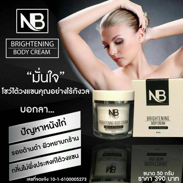 ส่งด่วน-ส่งฟรี-ไม่บวกเพิ่ม!!  No Black - NB Cream - ครีมแก้ก้นดำ ลดรอยแตกลาย ผลิต 07/2019