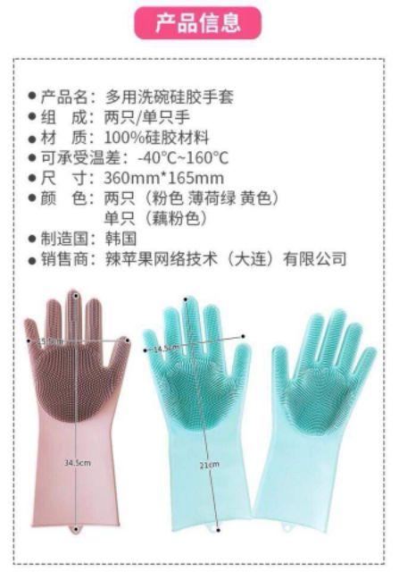 Găng tay silicon ma thuật