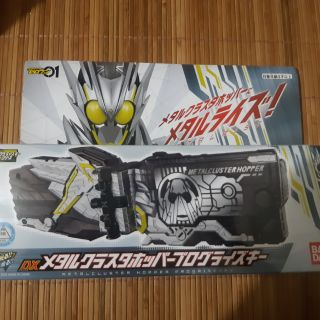 [2nd] DX Metal Cluster Hopper Progrise key Kamen Rider Zero One