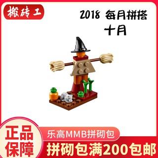 Bộ Đồ Chơi Lego 40285 Scart 2018 10 Tháng Tuổi Chất Lượng Cao