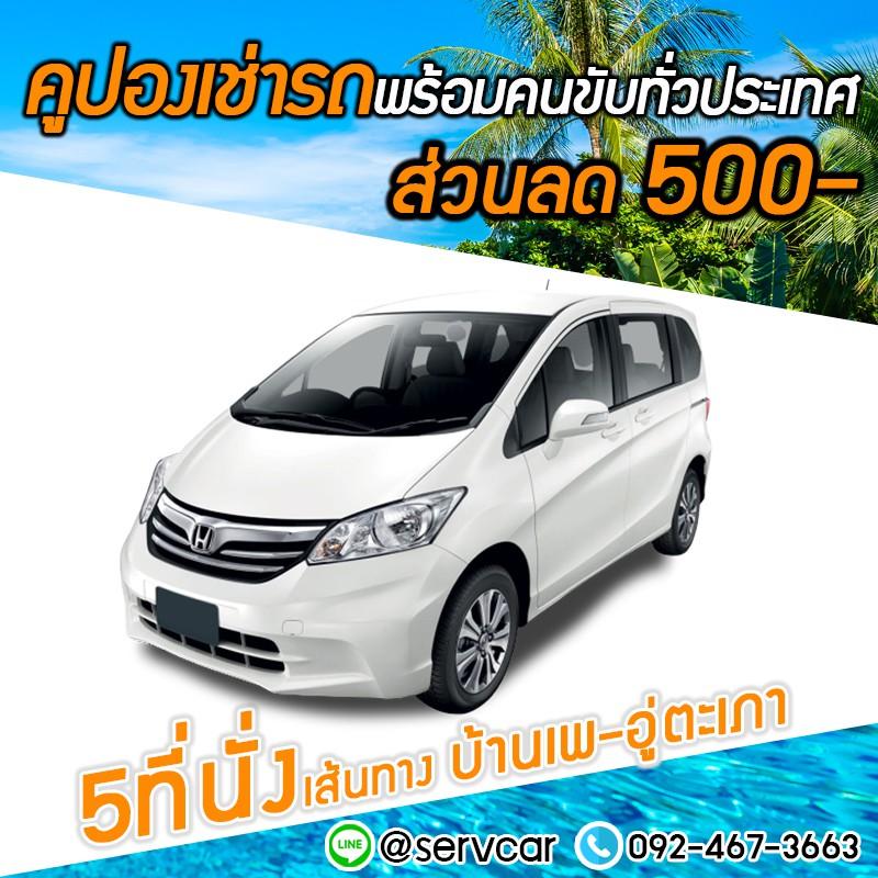 คูปองเช่ารถพร้อมคนขับ (5ที่นั่ง) ส่วนลด 500 บาท เส้นทาง บ้านเพ-อู่ตะเภา เหมาะกับครอบครัวขนาดเล็ก