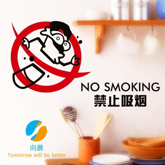 Wall stickers, no smoking, living room, meeting room, dormit