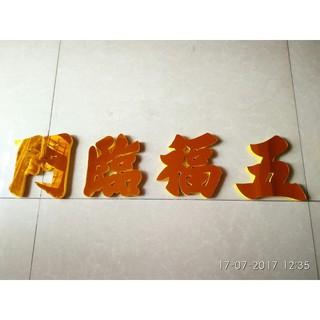 Combo 4 Chữ Ngũ Phúc Lâm Mon Size 10cm