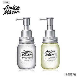 [MADE IN JAPAN] Tinh dầu dưỡng tóc thiên nhiên Amino Mason Nhật Bản thumbnail