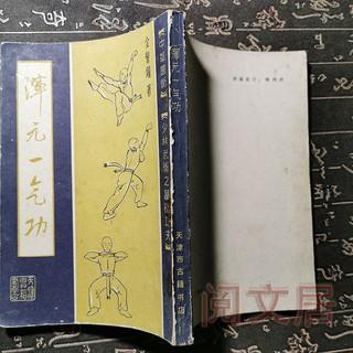 Sách Vải Kiểu Dáng Trung Quốc