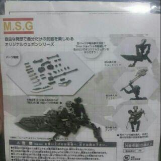 Mô hình đồ chơi lắp ráp Gundam Unit sword (M.S.G)