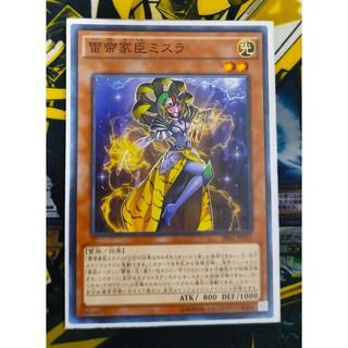 [Thẻ Yugioh] Mithra the Thunder Vassal