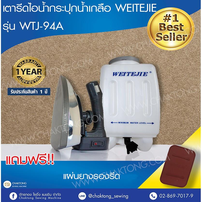WEITEJIE เตารีดไอน้ำกระปุกน้ำเกลือ รุ่น WTJ-94A (แถมฟรี! แผ่นยางรองรีด)
