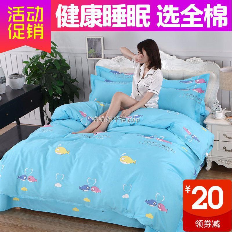 ชุดเครื่องนอนผ้าฝ้าย 100% ขนาดควีนไซส์คิงไซส์ 4 ชิ้น