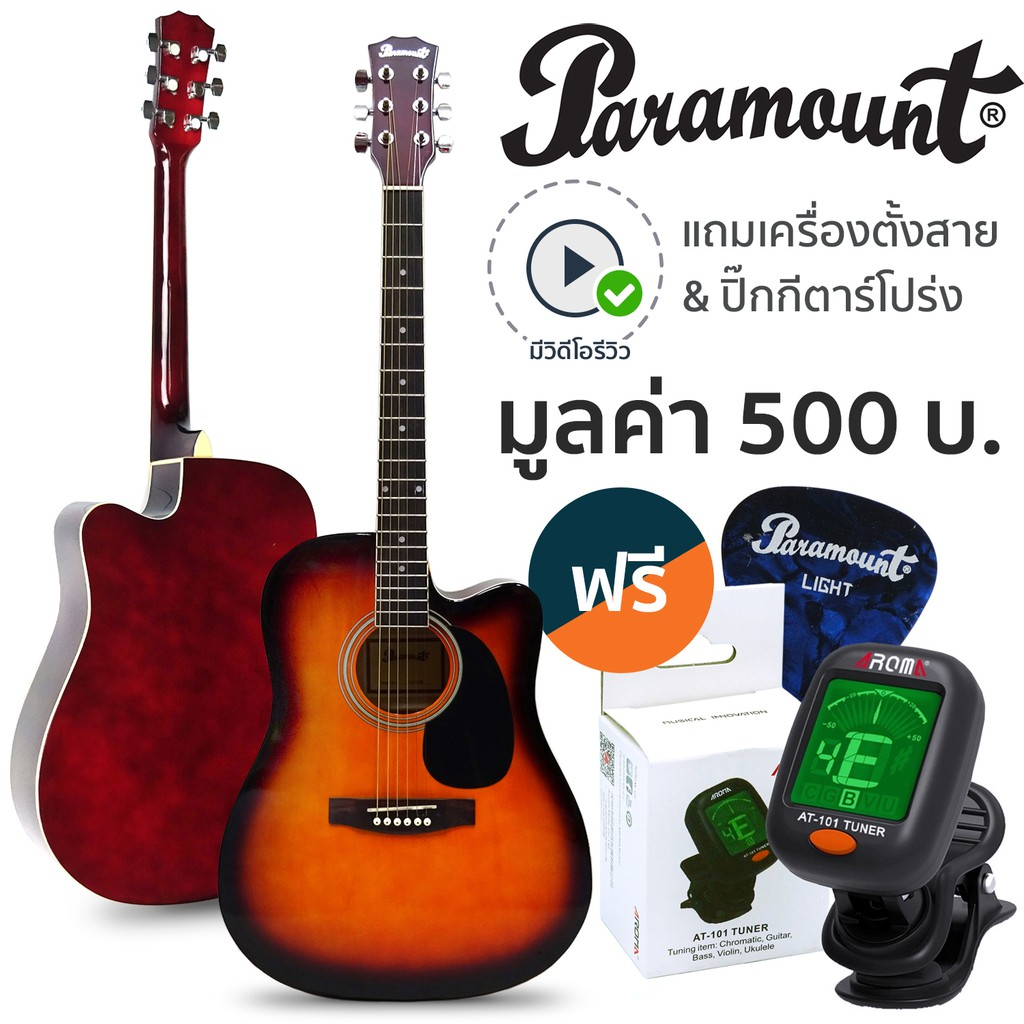 Paramount Acoustic Guitar กีตาร์โปร่ง 41 นิ้ว คอเว้า รุ่น F601CSB (Sunburst) + พร้อมของแถม