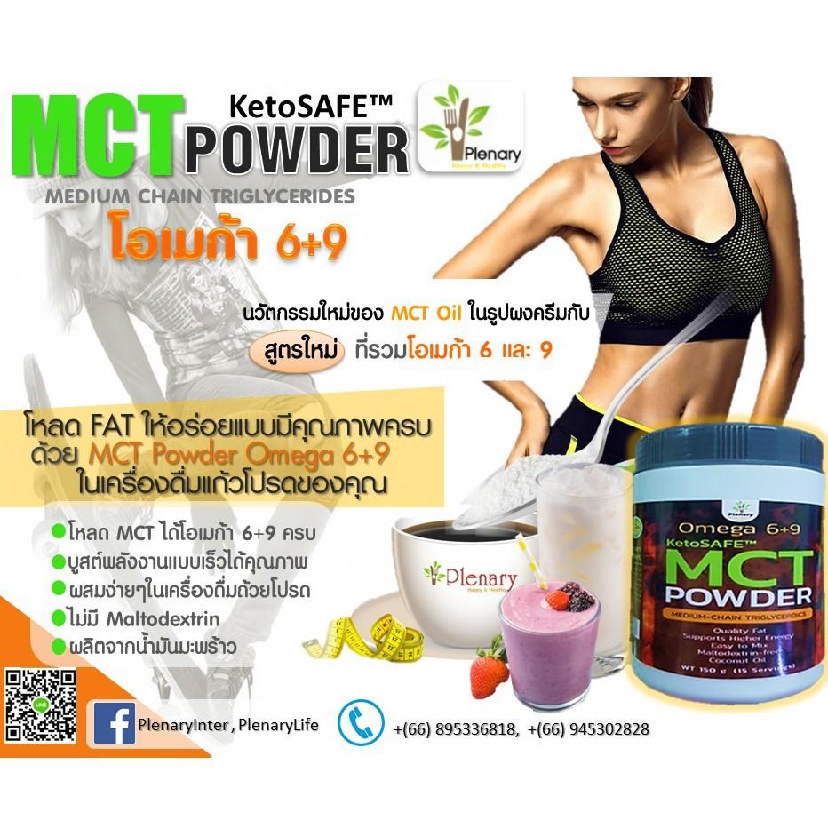 MCT Powder Omg 6+9   150g