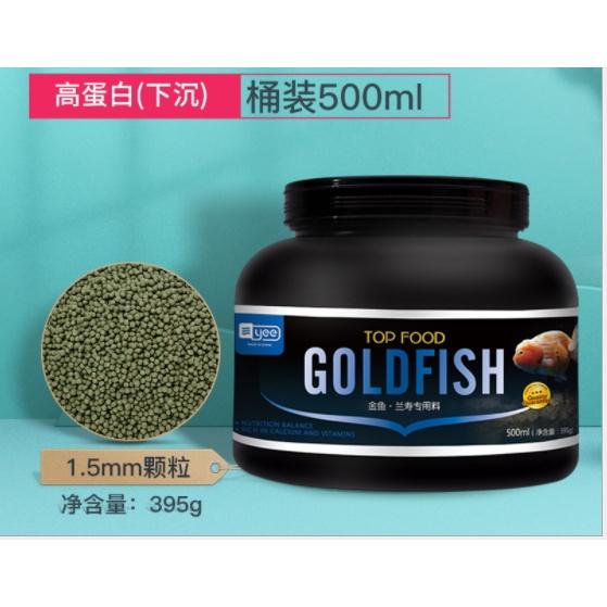 Cám Cá Vàng Hộp 500ml- Cám Chìm Cho Cá Vàng- Thức Ăn Chuyên Dụng Tăng Size Cho Cá Vàng - Hộp 500ml