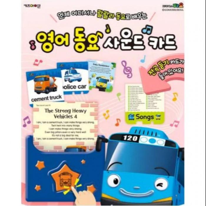 Học tiếng anh qua bài hát Toyo cho bé – Thẻ nhạc tiếng Anh Toyo chính hãng Hàn Quốc