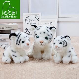 Mao Mao beast tiger plush toy white tiger doll Meng Huanghu doll doll to send boys birthday gift
