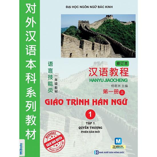 [Mã BMSMART giảm 15% đơn 100K] Sách - Giáo Trình Hán Ngữ 1 - Tập 1 Quyển Thượng