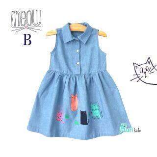 Váy giả jean bé gái [10 - 25kg]