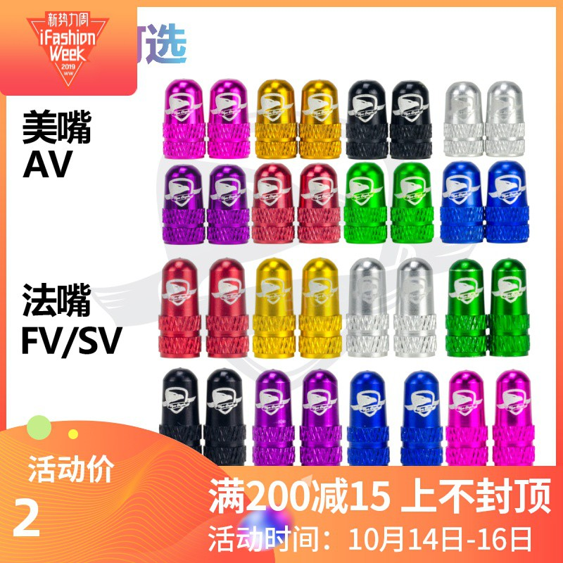 Full 188 shipments bicycle bicycle inner tube nozzle cap color CNC nozzle cap method mouth cap beauty mouth cap