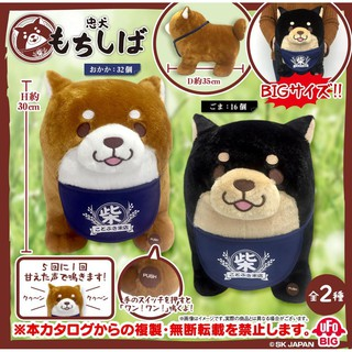 Domestic spot Japanese version SK JAPAN loyal dog rice cake