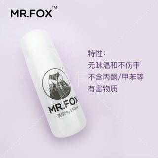 Mr.Fox Fox, ông không vị, rửa giáp, chất lỏng nhẹ nhàng, dầu, sơn móng tay in dầu, nước rửa ván thumbnail
