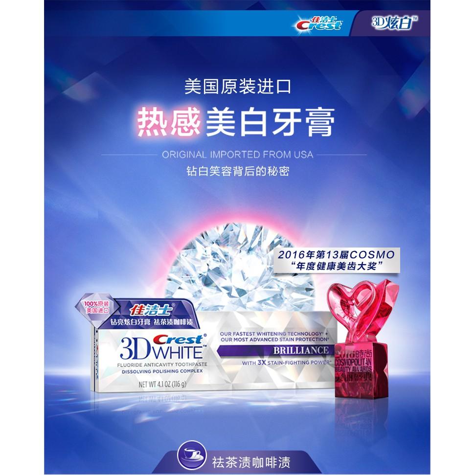 Kem đánh răng Crest 3D White Brilliance mã CO001 order Tmall hãng