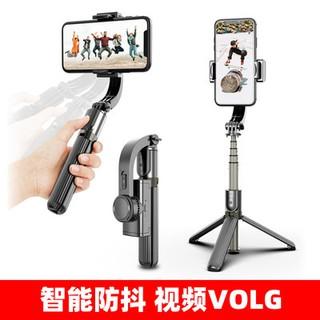Bộ ổn định điện thoại di động chụp ảnh tự sướng cực video quay video vlog tạo tác đa chức năng chống rung ba chân giá ru