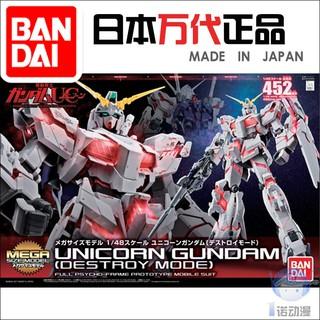 Bandai Assembled Model 16742 1/48 MEGA SIZE RX-0 Unicorn Gundam Destruction Mode