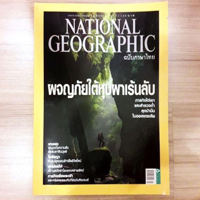 National Geographic ผจญภัยใต้หุบผาเร้นลับ [มือสอง]