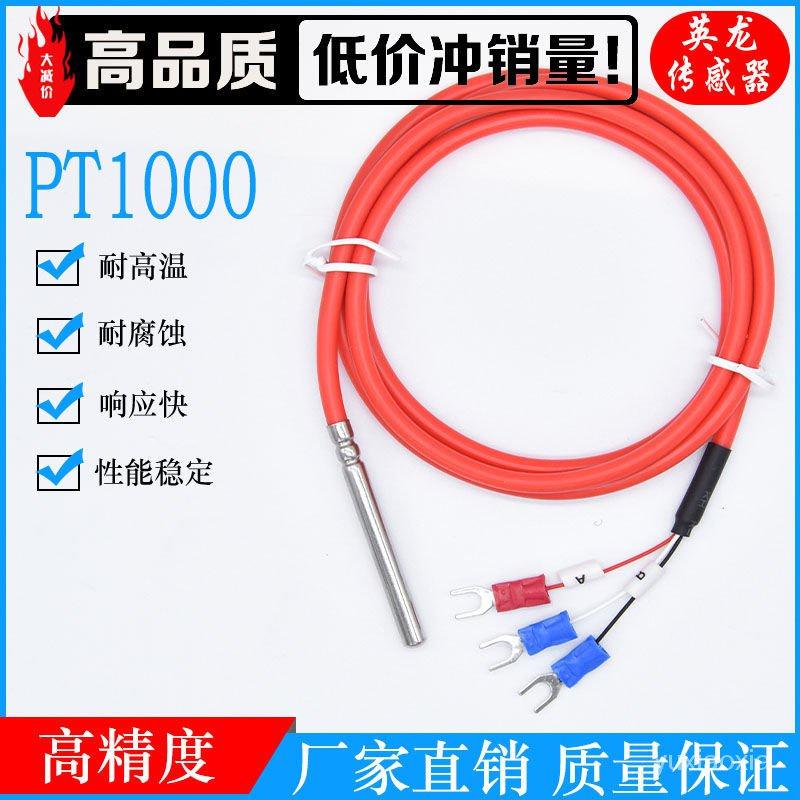 Cảm biến nhiệt độ PT100 / PT1000 5 * 50