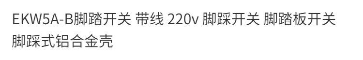Công Tắc Chân Yg8u Ekw5a-b Kèm Dây Cáp 220v